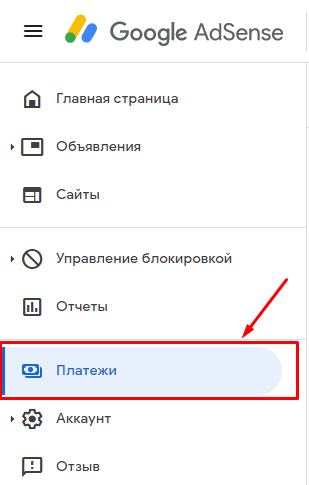 Вкладка платежи Google Adsense