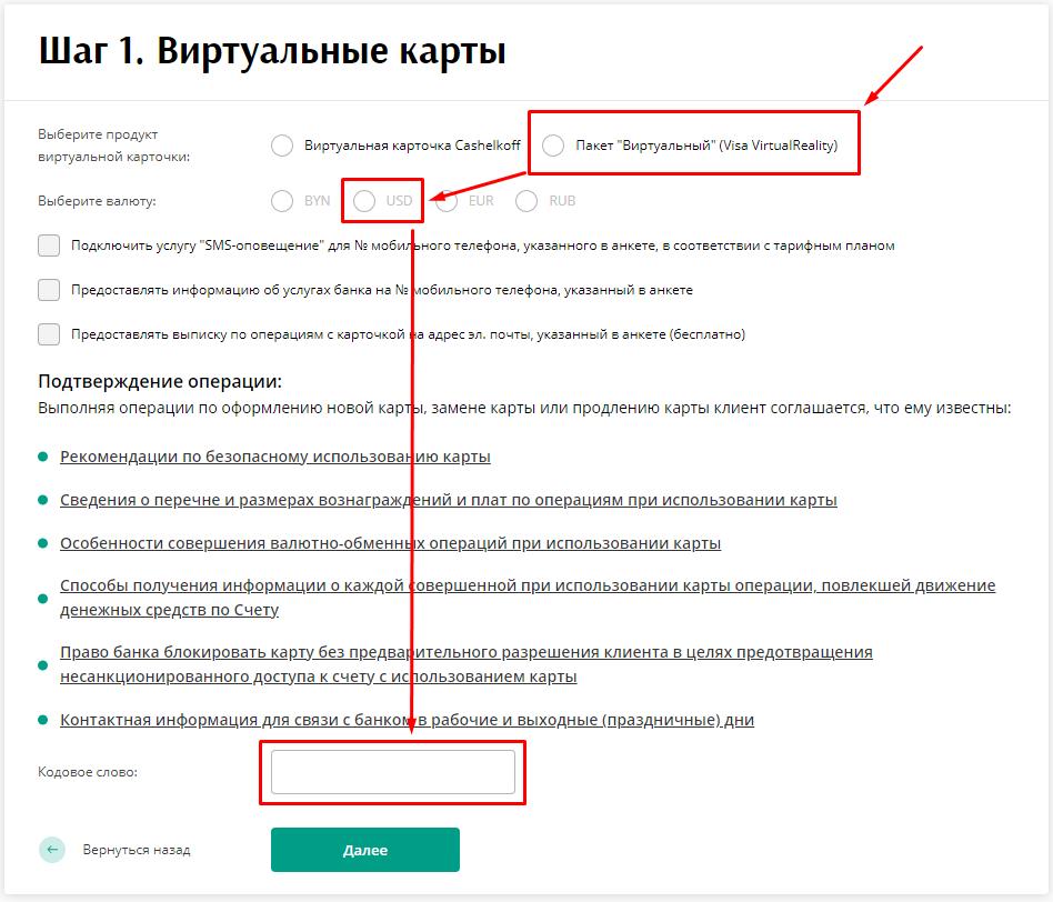 Пакет Виртуальный (Visa VirtualReality)