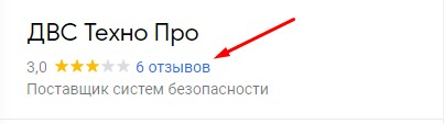 ДВС Техно Про на картах Google