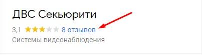 ДВС Секьюрити на картах Google