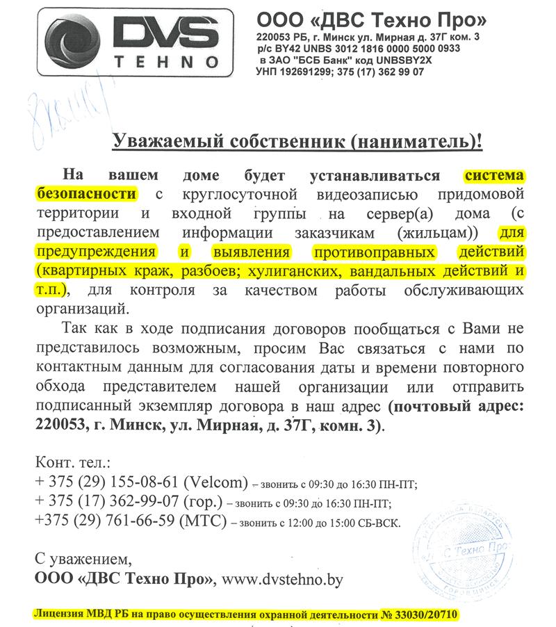 Договор с клиентами ДВС Техно, ДВС Секьюрити