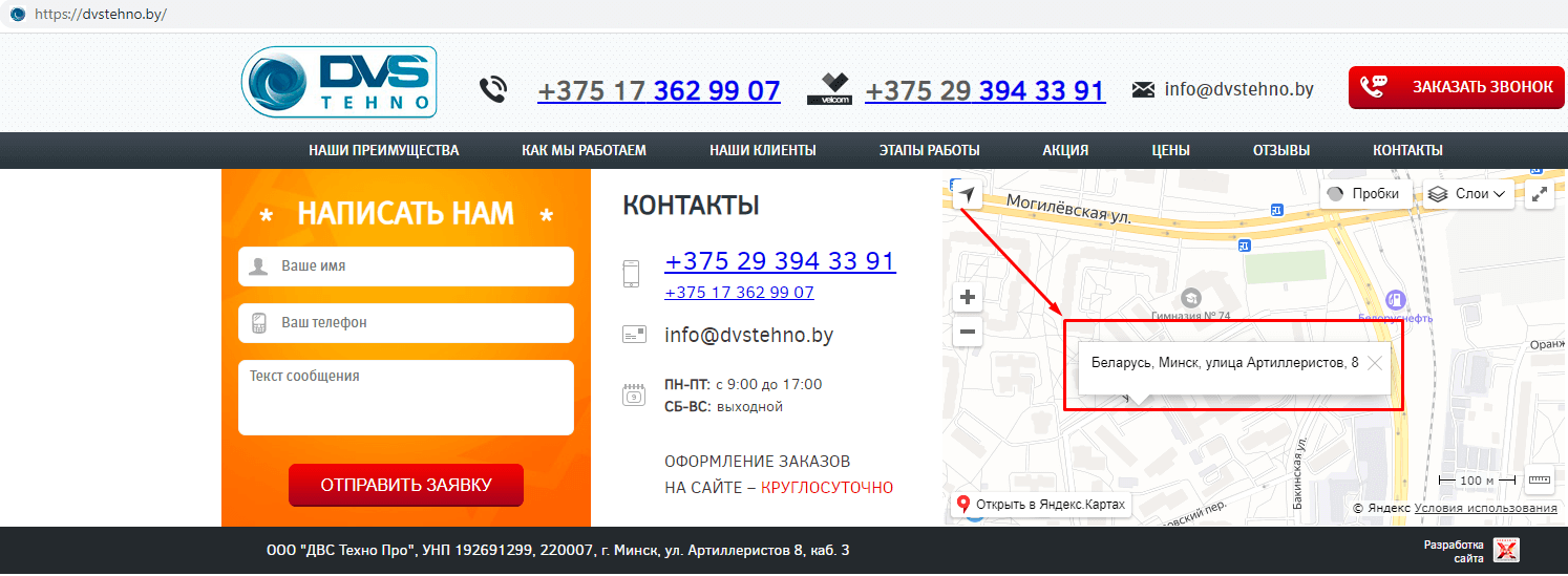 Официальный сайт ДВС Секьюрити
