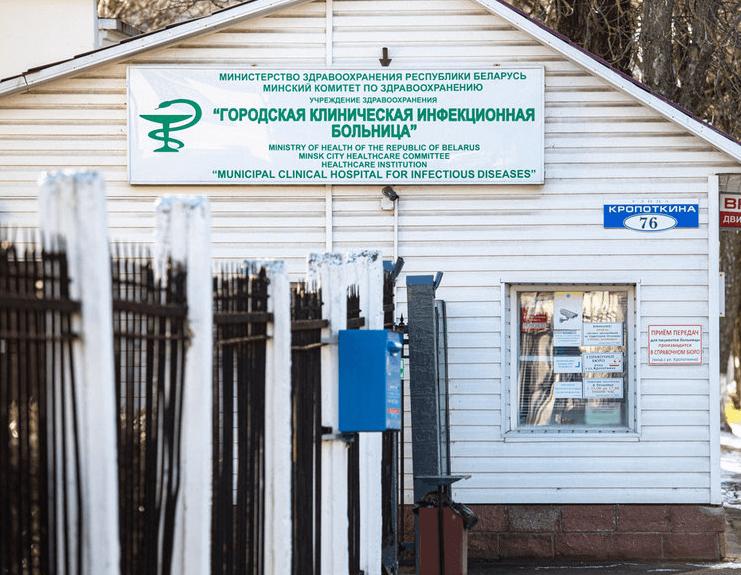 Кропоткина 76 - Городская клиническая инфекционная больница