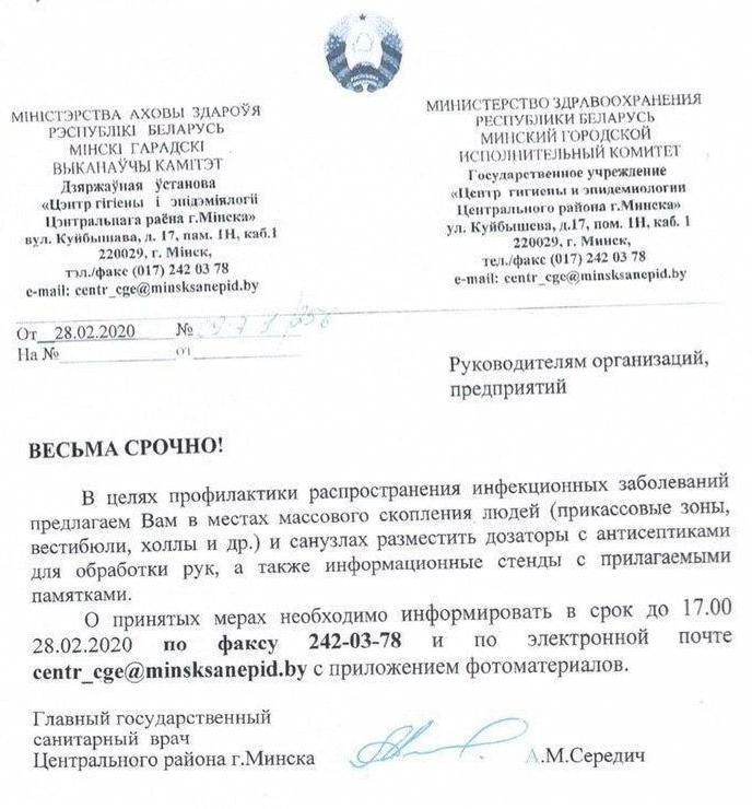 Письмо от Министерства здравоохранения