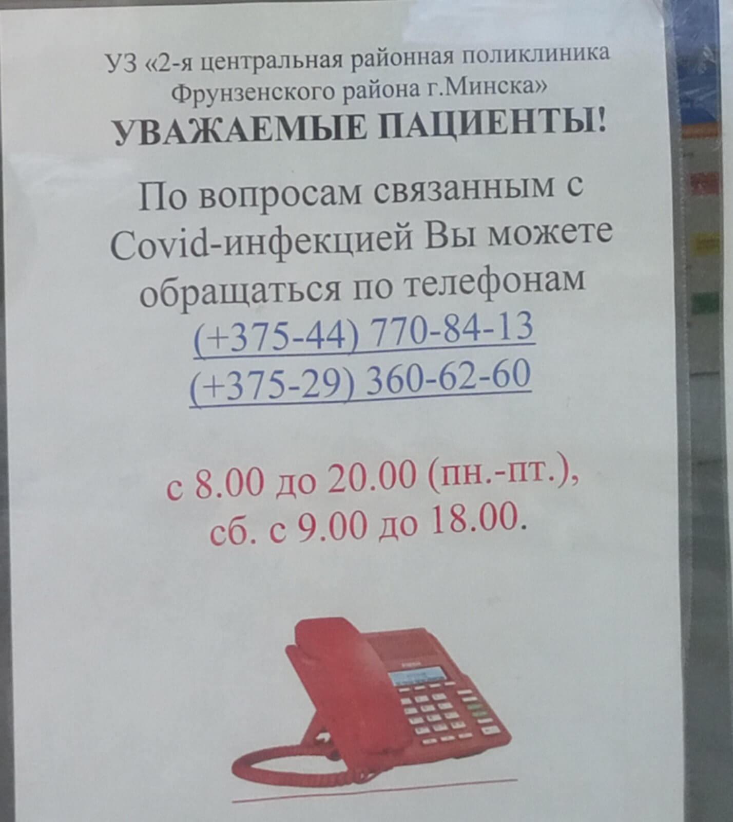 Телефоны приемной