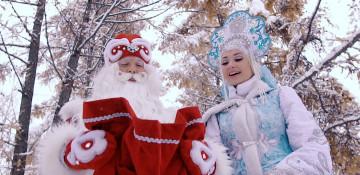30 января День Дедушки Мороза и Снегурочки
