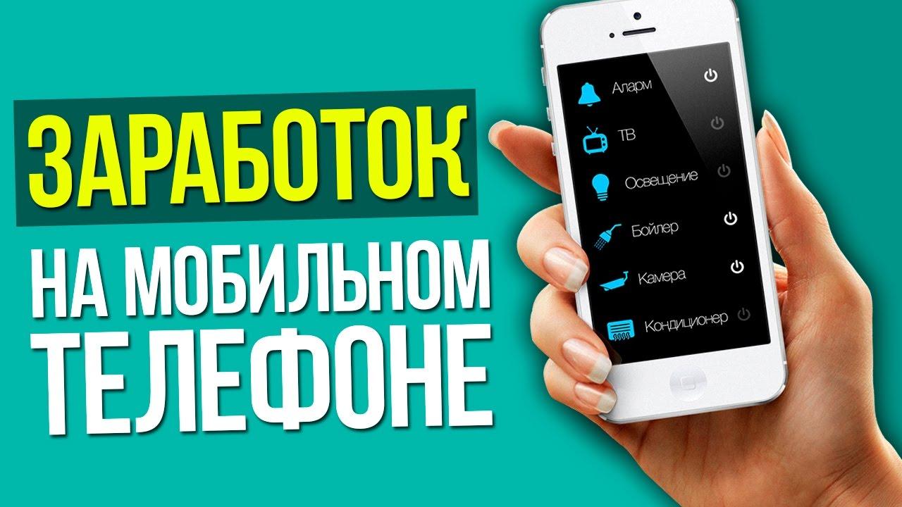 Как заработать деньги сидя в интернете с телефона онлайн ставка в cs go